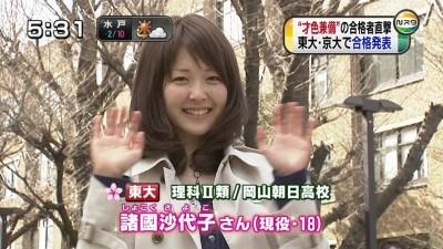 諸國沙代子 東京大学の合格発表のニュース