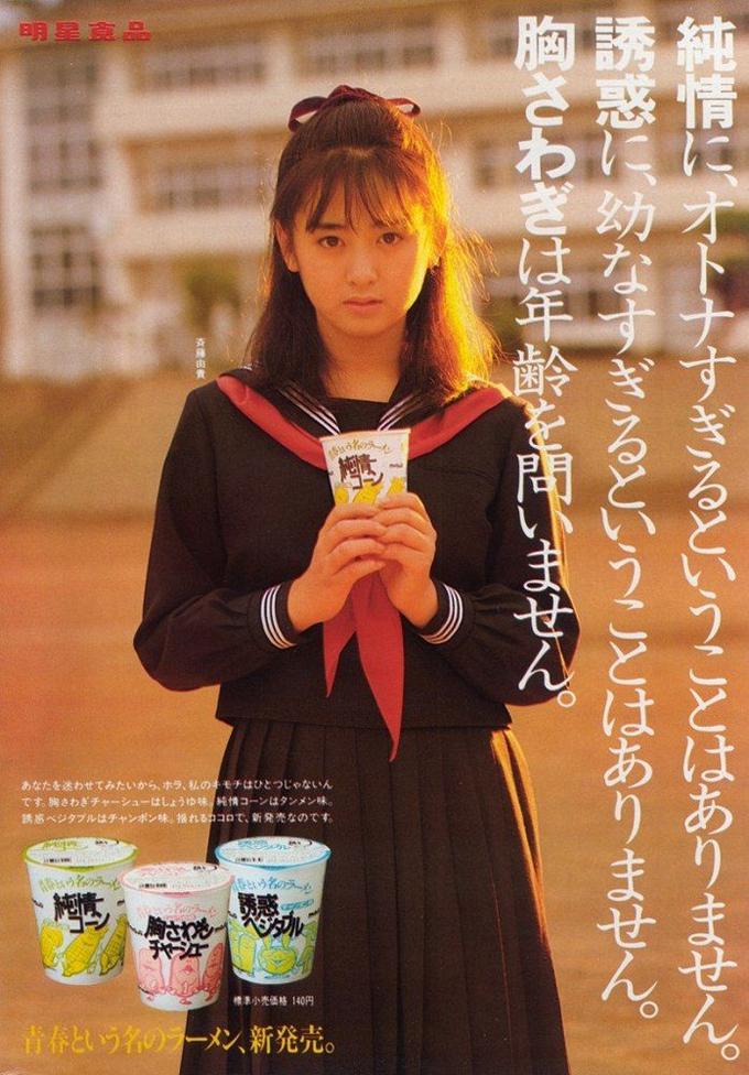 斉藤由貴「青春という名のラーメン・胸騒ぎチャーシュー」