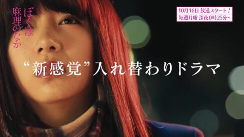 池田エライザ ドラマ『ぼくは麻理のなか』入れ替わり確認の乳揉み&生理パンツ脱ぎシーン