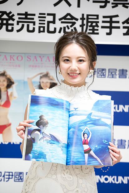 伊東紗冶子 写真集『SAYAKO』お気に入りの写真