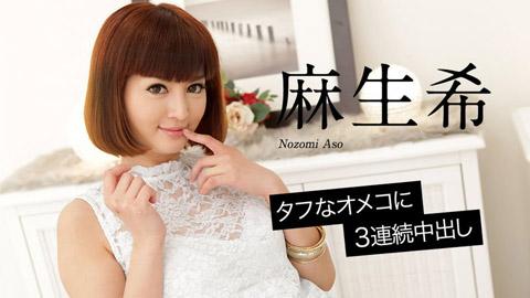 元SOD女優・麻生希がシャブ逮捕されるギリギリまで出演していた無修正がヤバイ