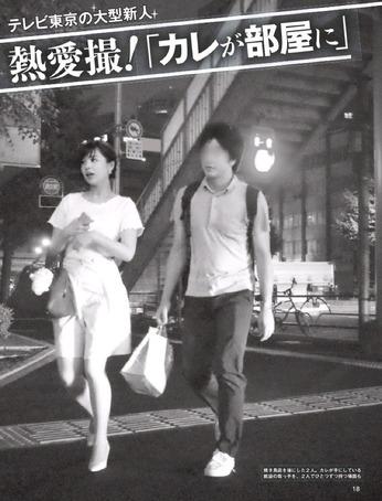 テレビ東京「角谷暁子アナ」彼が部屋に熱愛撮!」