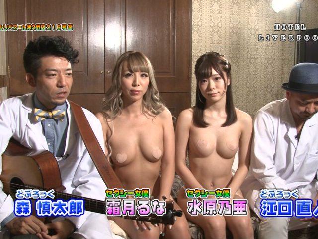 関西のエロ番組が地上波とは思えないwニプレスで乳首を隠したセクシー女優がマンスジ晒して
