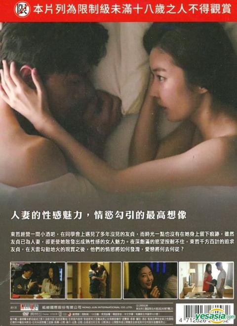 日本未公開映画『Purpose of Reunion』キム・ユヨンなどのお宝濡れ場シーン
