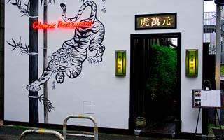 虎萬元 南青山店