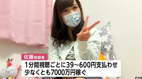 無修正動画で逮捕の広瀬ゆう 7000万円荒稼ぎの真相