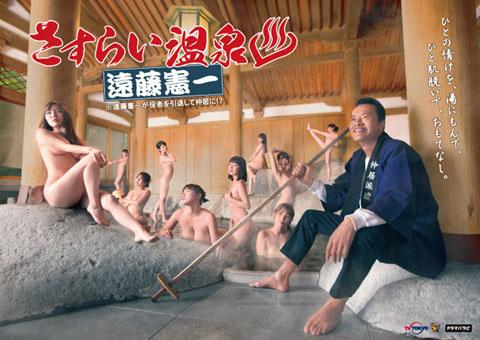『さすらい温泉 遠藤憲一』湯けむり美女ゲストの入浴シーンまとめ