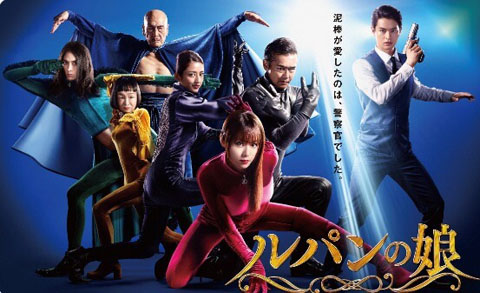 深田恭子主演『ルパンの娘』フジテレビ系「木曜劇場」でテレビドラマ化
