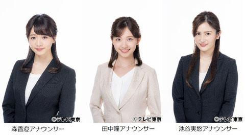 田中瞳 テレビ東京同期入社には森香澄、池谷実悠。