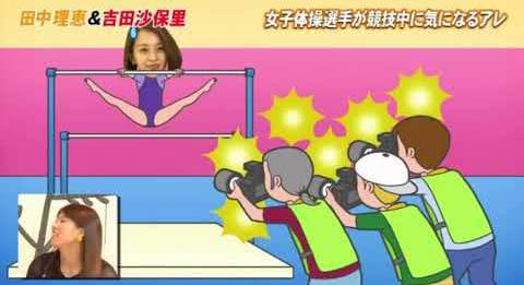 元体操選手の田中理恵さん現役時代は開脚マ◎コばかり撮影されてイラッとしてたと告白w