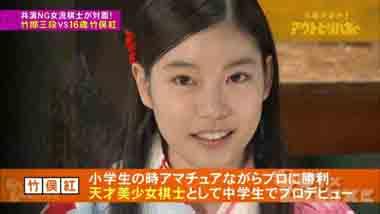 竹俣紅 天才美少女棋士