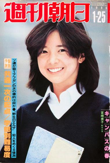 「週刊朝日」宮崎美子の表紙