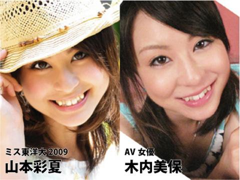 ミス東洋大2009グランプリの山本彩夏とAV女優木内美保を比較