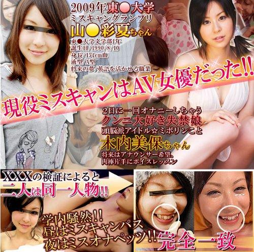 木内美保 ミス東洋大2009グランプリの現役女子大生がAVデビュー?